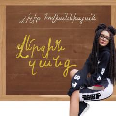 Verjin Zang (Single)