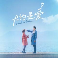 Có Lẽ Là Yêu /大约是爱 电视剧影视原声带 (OST) - Nghiêm Nghệ Đan