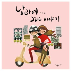 Man and Woman… and the Story 남과 여... 그리고 이야기 - Various Artists