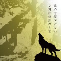 Bokuno Kotobadehanai Koreha Bokutachino Kotoba - UVERworld