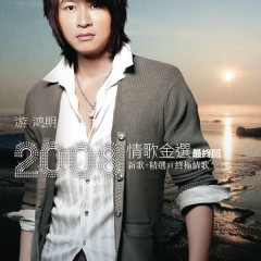 The Golden Love Songs of Chris Yu 2008 - Chris Yu