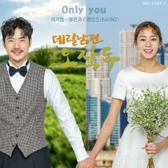 My Husband Oh Jak Doo OST Part. 1
