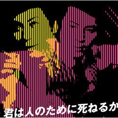 Kimiwa Hitono Tameni Shineruka - Ryotaro Sugi