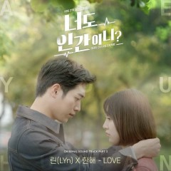 Are You Human Too OST Part.2