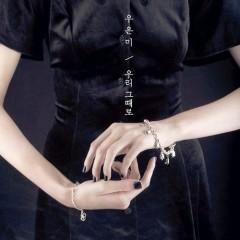 We At The Time (Single) - Woo Eun Mi