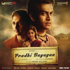 Pradhi Nayagan (Original Motion Picture Soundtrack) - A.R. Rahman