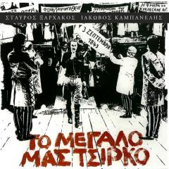 To Megalo Mas Tsirko - Stavros Xarhakos