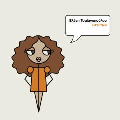 Tarira - Eleni Tsaligopoulou