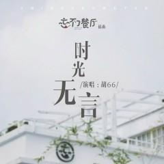 Thời Gian Không Lời / 时光无言 - Hồ 66