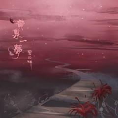 Hoàng Tuyền Nhất Mộng / 黄泉一梦 (Single)