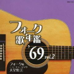 Folk Utanenkan 1969 Vol.2 - Folk & New Music Daizenshu