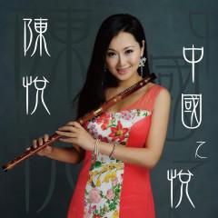 中国之悦 - 陈悦