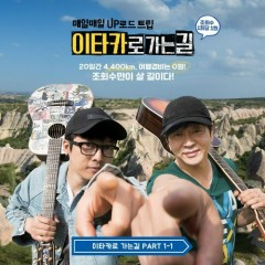 The Road To Ithaca Part.1-1 - Yoon Do-hyun, Ha Hyun Woo (Guckkasten)