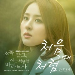 Let's Hold Hands Tightly and Watch The Sunset OST Part. 3