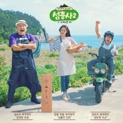 Sumchongsa Season2 OST - Yu Seung Woo