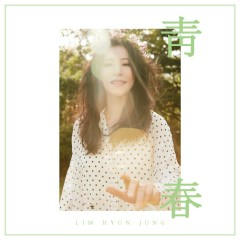 Saudade (Single) - Lim Hyun Jung