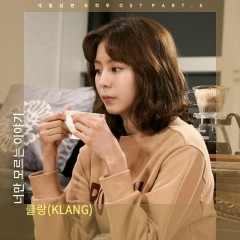 My Husband Oh Jak Doo OST Part. 5 - Klang