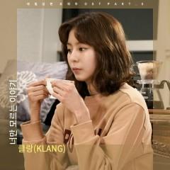 My Husband Oh Jak Doo OST Part. 5