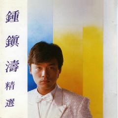 Zhong Zhen Tao Jing Xuan - Kenny Bee