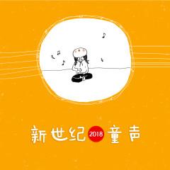 新世纪童声2018 - Various Artists