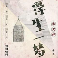 Phù Sinh Nhất Mộng / 浮生一梦 (Single)