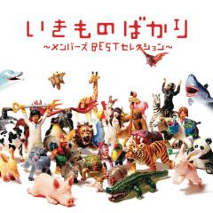 Ikimonobakari - Member's Best Selection - - Ikimonogakari