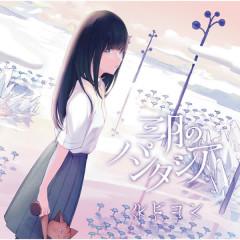 Rubicon - Complete Version - Sangatsu no Phantasia