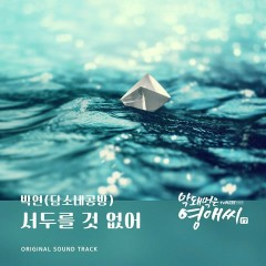 Rude Miss Young Ae 17 OST Part.16