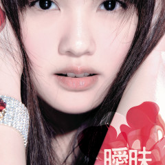 Rainie Yang - My Intuition