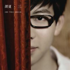 3 - Xia Hu