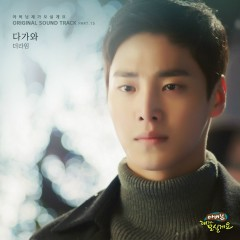 Father, I'll Take Care of You, Pt. 15 (Original Soundtrack) - The Lime