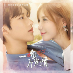 Only Kiss Without Love OST