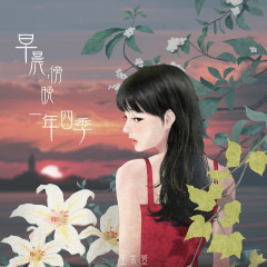 Morning, Night, Four Season - Marianna Wang