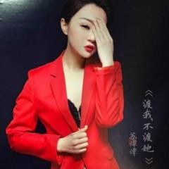 Độ Ta Không Độ Nàng / 渡我不渡她 (Single) - Tô Đàm Đàm, Giai Bằng