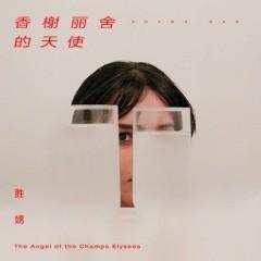 Thiên Sứ Của Champs Elysees / 香榭丽舍的天使 (Single)