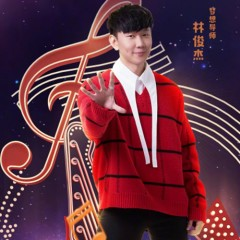 Sound Of My Dream 2017 / 梦想的声音第二季 2017 - Lâm Tuấn Kiệt