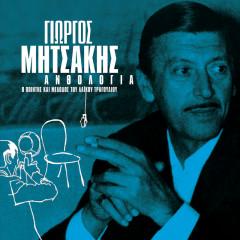 Anthologia - Giorgos Mitsakis 1924 - 1993 - Various Artists