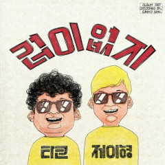 No Fear - Tako & Jhyung