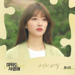 Love Returns OST Part.25 - Hwang Si Yeon