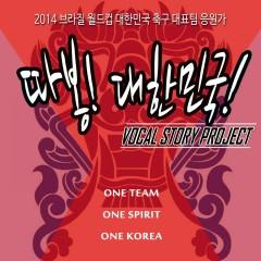 따봉! 대한민국 - Vocal Story