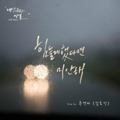 The Worst Break-Up In My Life OST Part.3