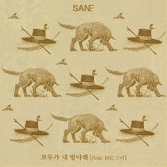 On Top of Your Head (feat. MC Gree) - San E, MC Gree