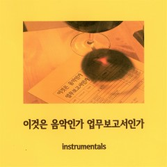 Is It Music Or Is It A Report 이것은 음악인가 업무보고서인가