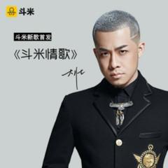 Đẩu Mễ Tình Ca / 斗米情歌 - Đại Tráng