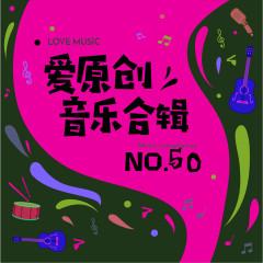 爱原创音乐合辑50 - Various Artists