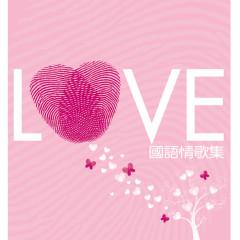 Love Mandarin - Various Artists