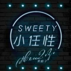Tiểu Cứng Đầu / 小任性 (EP)