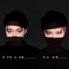Thân Là Quái Vật / 作为怪物 (Single)