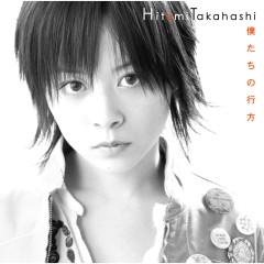 Bokutachi No Yukue - Hitomi Takahashi