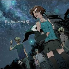 Kimino Shiranai Monogatari - Supercell